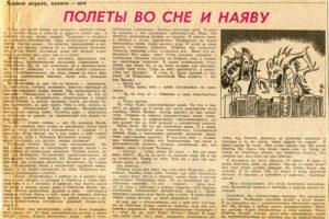 газета Комсомолец НЛО