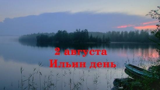 Почему нельзя купаться после Ильина дня