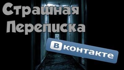 Страшная переписка с будущей девушкой Вконтакте
