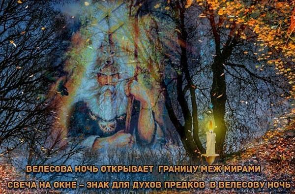 велесова ночь 31 октября обряды