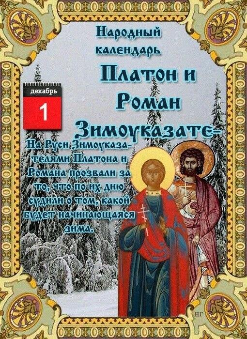 1 декабря народный календарь
