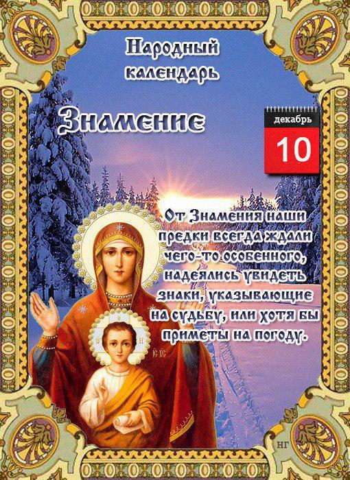 10 декабря народный календарь