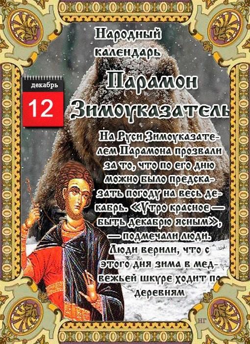 12 декабря народный календарь
