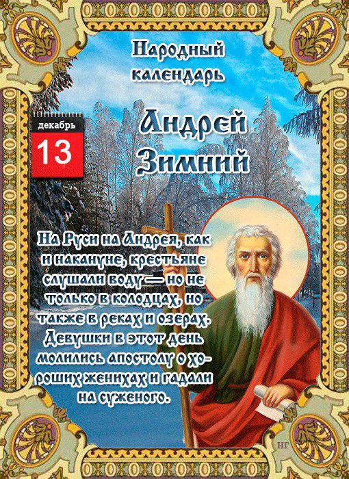 13 декабря народный календарь