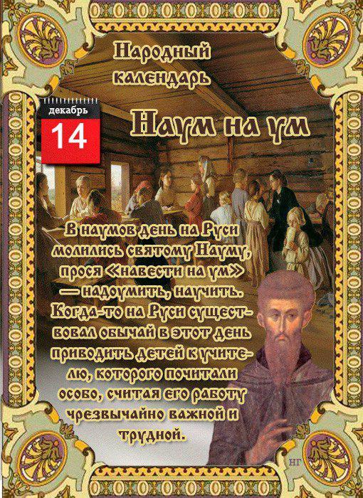 14 декабря народный календарь