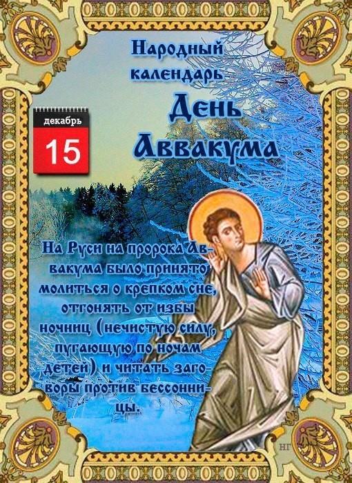 15 декабря народный календарь