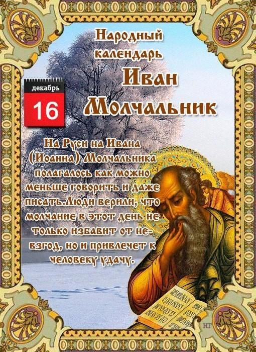 16 декабря народный календарь