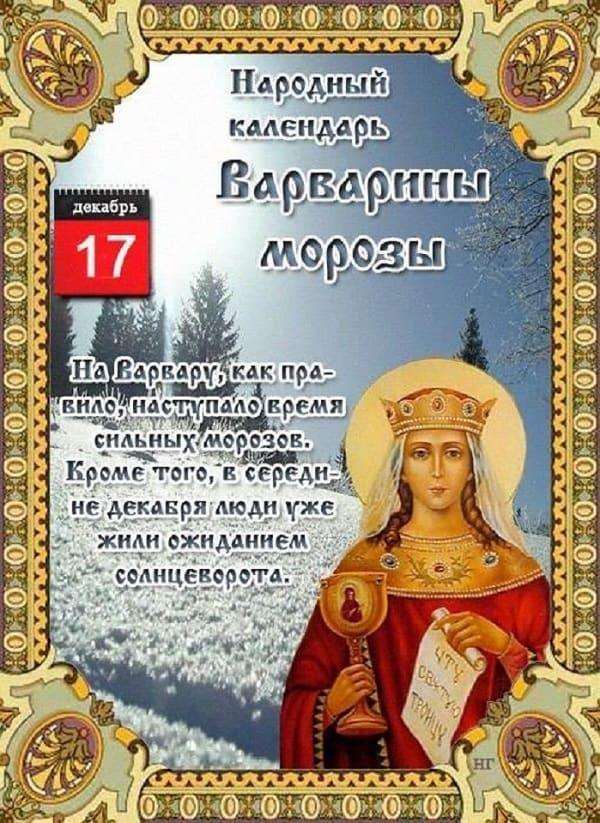17 декабря народный календарь