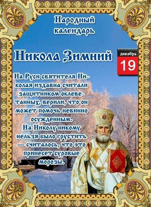 19 декабря народный календарь