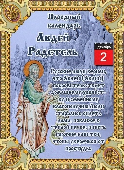 2 декабря народный календарь