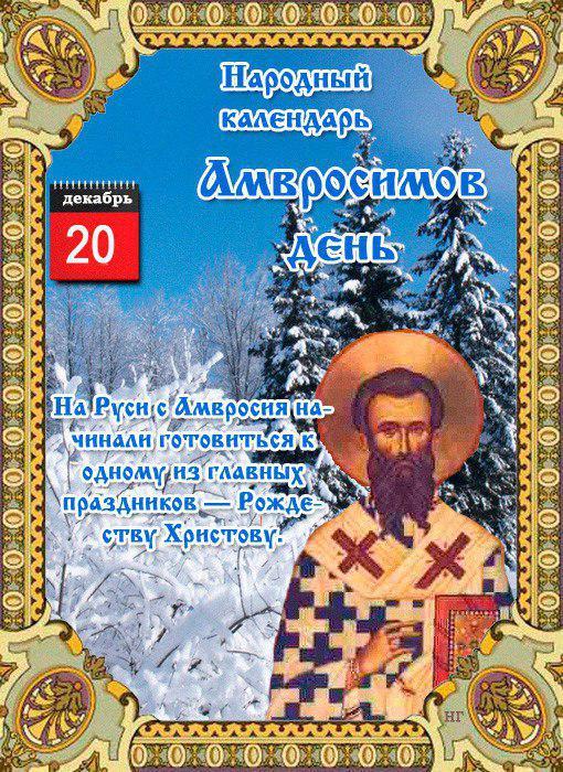 20 декабря народный календарь