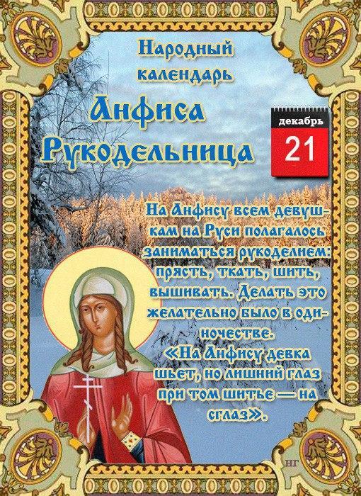 21 декабря народный календарь