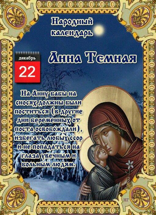 22 декабря народный календарь