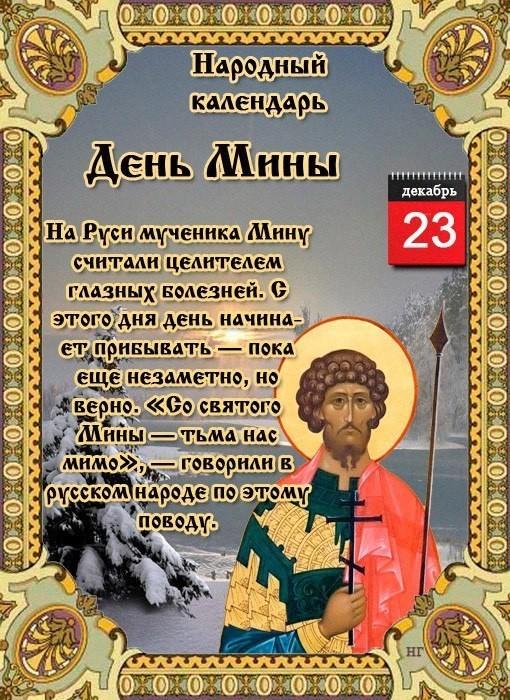 23 декабря народный календарь