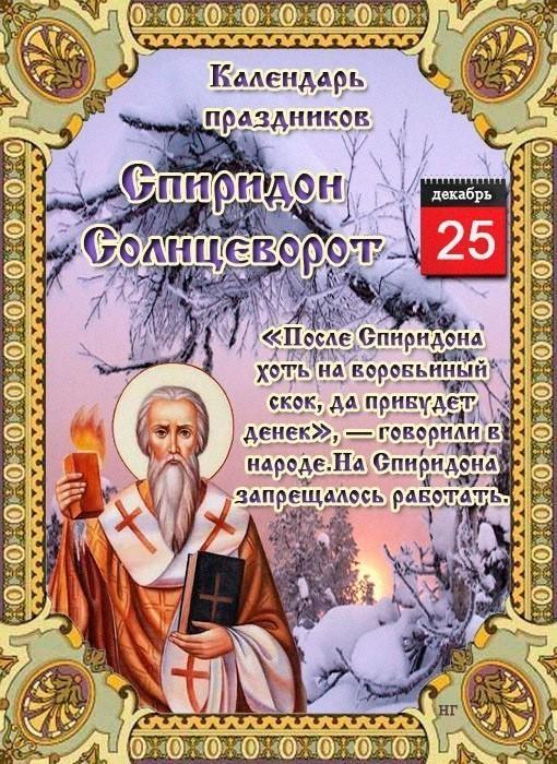 25 декабря народный календарь