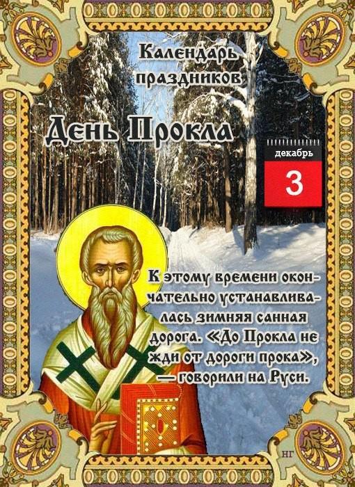 3 декабря народный календарь