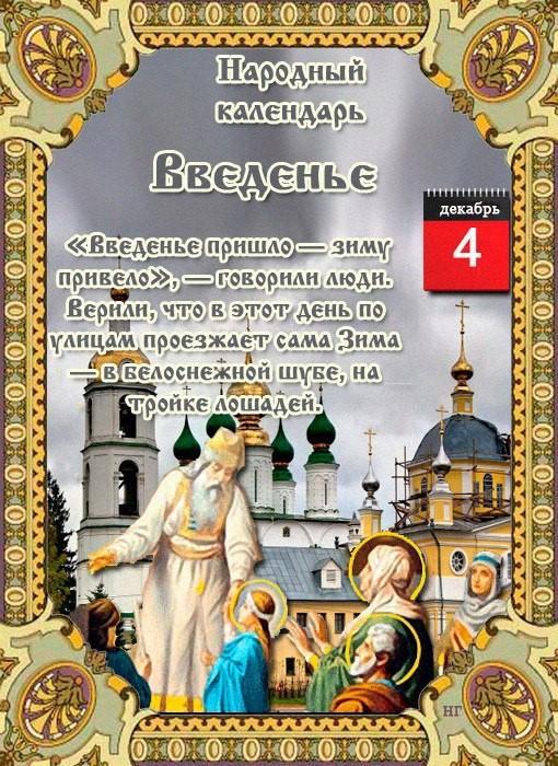 4 декабря народный календарь