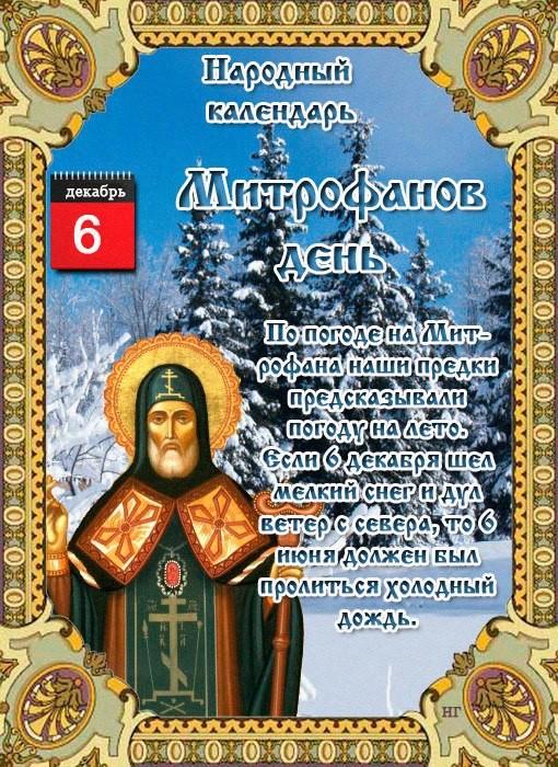6 декабря народный календарь