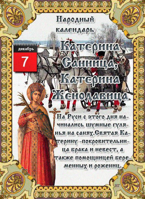 7 декабря народный календарь
