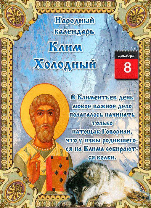 8 декабря народный календарь