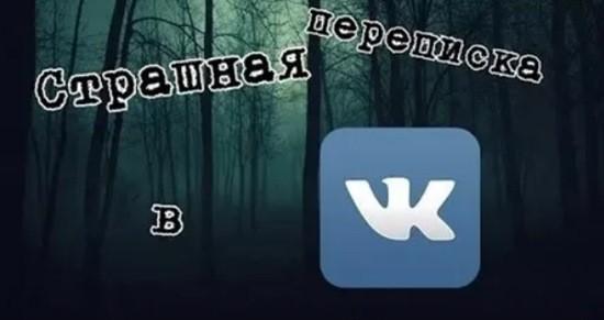 Страшная переписка ВКонтакте