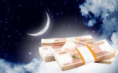 заговоры не деньги на растущую луну