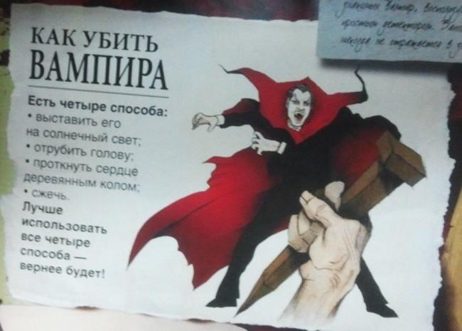 Как убить вампира