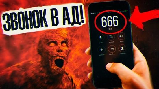 звонок в ад 666