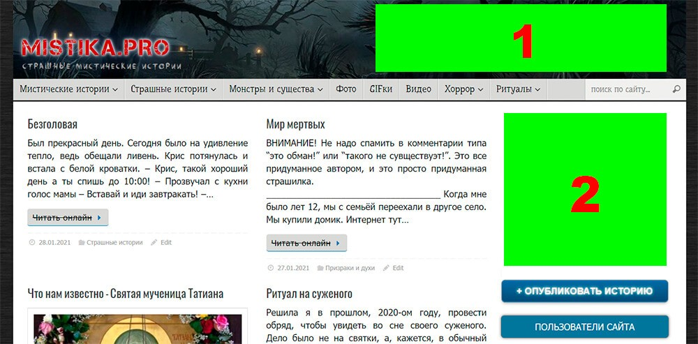 реклама на mistika.pro