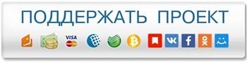 Помощь сайту Mistika.pro в развитии