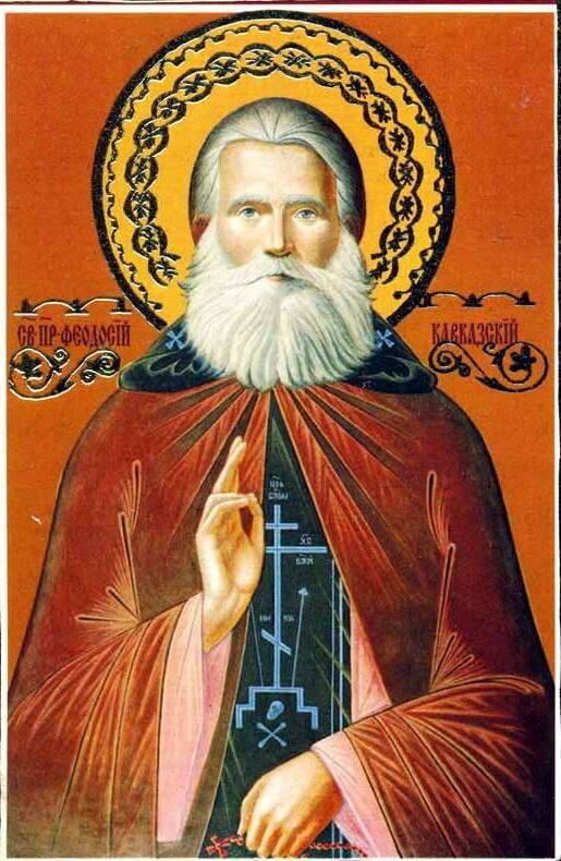 Старец Феодосий